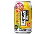 こだわり酒場のレモンサワー 追い足しレモン 350ml ×24缶