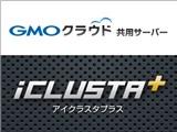 GMOクラウド iCLUSTA+ プロ
