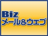 NTTコミュニケーションズ Bizメール&ウェブ ビジネス ライト 製品画像
