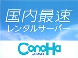 GMOインターネット ConoHa WING スタンダードプラン