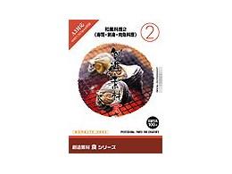 創造素材 食シリーズ [2] 和風料理2(寿司・刺身・肉魚料理)