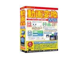 激安革命シリーズ 動画変換 WM