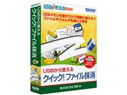 USBから使える クイック!ファイル抹消