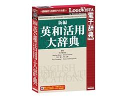 LogoVista電子辞典 新編英和活用大辞典