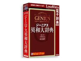 LogoVista電子辞典 ジーニアス英和大辞典