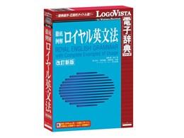 LogoVista電子辞典 ロイヤル英文法改訂新版