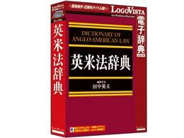 LogoVista電子辞典 英米法辞典