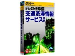 ゼンリンデータコム デジタル全国地図 交通渋滞情報サービス付き スリムパッケージ版