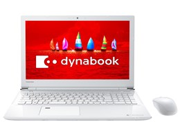 dynabook T75 T75/F 2018年春モデル