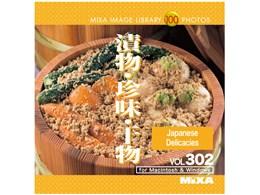 Mixa Image Library Vol.302 漬物・珍味・干物