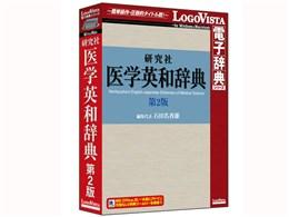 研究社 医学英和辞典第2版