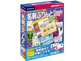 名刺ぷりんとSimple5 アカデミック版