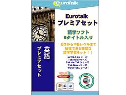 EuroTalk プレミアセット 英語