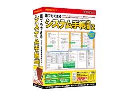 激安革命ビジネス 誰でもできるシステム手帳印刷2