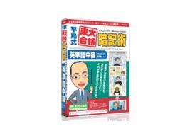 平島式東大合格暗記術 英単語中級 TOEIC600レベル