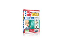 平島式東大合格暗記術 英単語上級 TOEIC730レベル