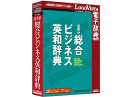 LogoVista電子辞典 研究社 総合ビジネス英和辞典