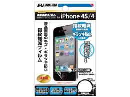 iPhone4S用 液晶保護フィルム 指紋軽減タイプ IPGF-PH4SFR