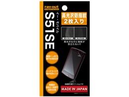高光沢防指紋保護フィルム 2枚入 RT-S51SEF/A2