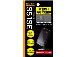 気泡ゼロ高光沢防指紋保護フィルム RT-S51SEF/C1
