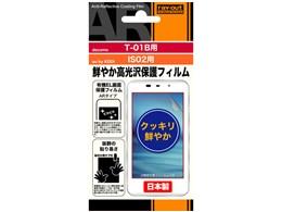 鮮やか高光沢保護フィルム RT-TS1FS1/AR