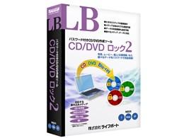 LB CD/DVD ロック2