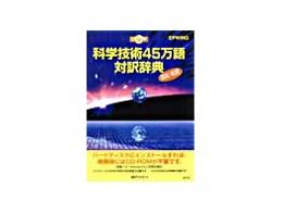 CD-科学技術45万語対訳辞典 英和/和英