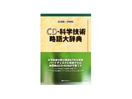 CD-科学技術略語大辞典