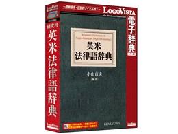 LogoVista電子辞典 研究社 英米法律語辞典