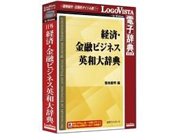 LogoVista電子辞典 日外 経済・金融ビジネス英和大辞典