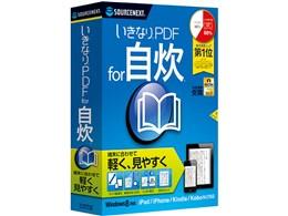 いきなりPDF for 自炊 新価格版