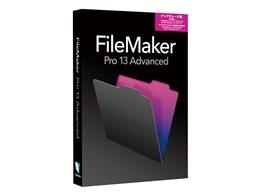 FileMaker Pro 13 Advanced アップグレード