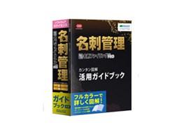 やさしく名刺ファイリング PRO v.13.0 活用ガイドブック付 ソフトウェア 5ライセンス