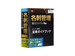 やさしく名刺ファイリング PRO v.13.0 活用ガイドブック付 ソフトウェア 10ライセンス