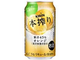 本搾りチューハイ オレンジ 350ml ×24缶