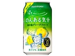 のんある気分 地中海グレープフルーツ ×24缶