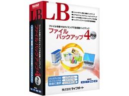LB ファイルバックアップ4 Pro