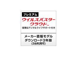 ウイルスバスター クラウド + 保険&デジタルライフサポート ダウンロード3年 2014年9月発売版