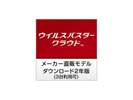 ウイルスバスター クラウド ダウンロード2年 2014年9月発売版