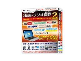 激安革命シリーズ ネット動画・ラジオ まるごと保存2