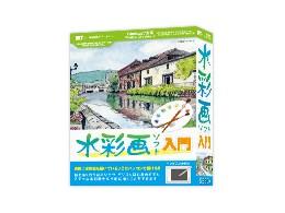 激安革命シリーズ 水彩画ソフト入門