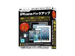 激安革命シリーズ iPhoneバックアップ