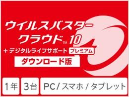 ウイルスバスター クラウド 10 + デジタルライフサポート プレミアム ダウンロード1年/2015年7月発売版