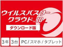 ウイルスバスター クラウド 10 ダウンロード3年/2015年7月発売版