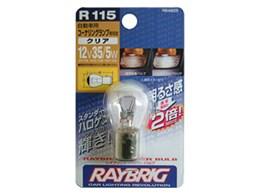 RAYBRIG R115 [S25]