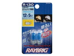 RAYBRIG R130 [ホワイト T10]