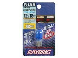 RAYBRIG R138 [プラチナホワイト T16]