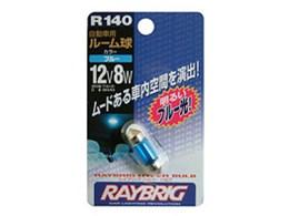 RAYBRIG R140 [ブルー T10]