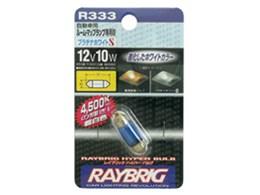 RAYBRIG R333 [プラチナホワイト 4500K T10]