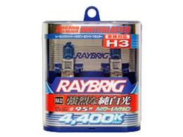 RAYBRIG RA32 [ハロゲン ホワイトブラスター 4400K H3]